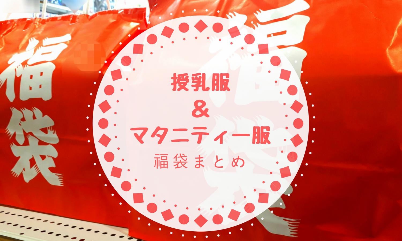 2018マタニティ&授乳服福袋