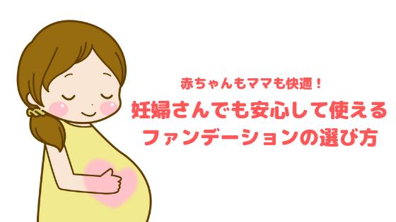 妊婦さんでも安心して使える ファンデーションの選び方