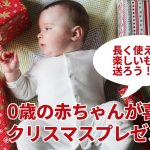 0歳の赤ちゃんが喜ぶクリスマスプレゼント7選。長く使えて楽しいものを送ろう!