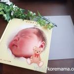 フォトブックで赤ちゃんの写真を整理して保存!実際に作ってみた。