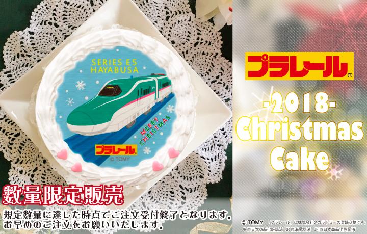 プラレールクリスマスケーキ