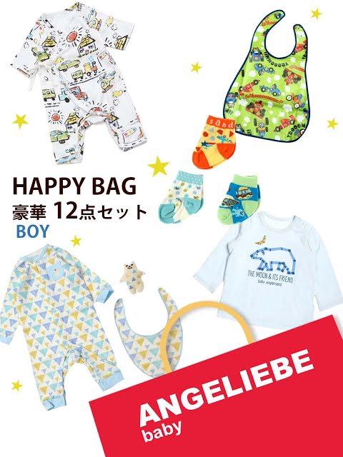 HAPPY BAG12点セット BABYウェア福袋男の子