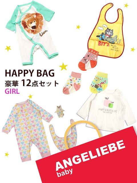 HAPPY BAG12点セット BABYウェア福袋女の子