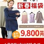 2016授乳&マタニティの選べる福袋!ダッカー付きパーカーも入って9800円!
