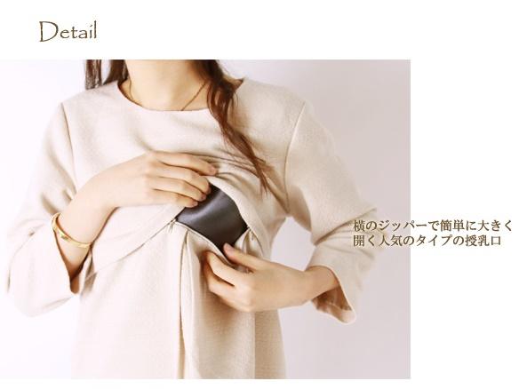 マタニティ&授乳服フォーマル
