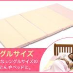 腰痛を軽減!妊婦さんのための敷くだけマット「エンジェルサポートマット」で快適な睡眠を。