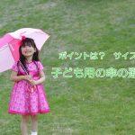 子ども用の傘の選び方とサイズ別オススメ9選