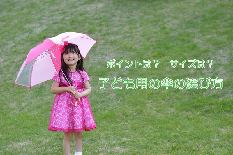 ポイントは?サイズは?子どもの傘の選び方