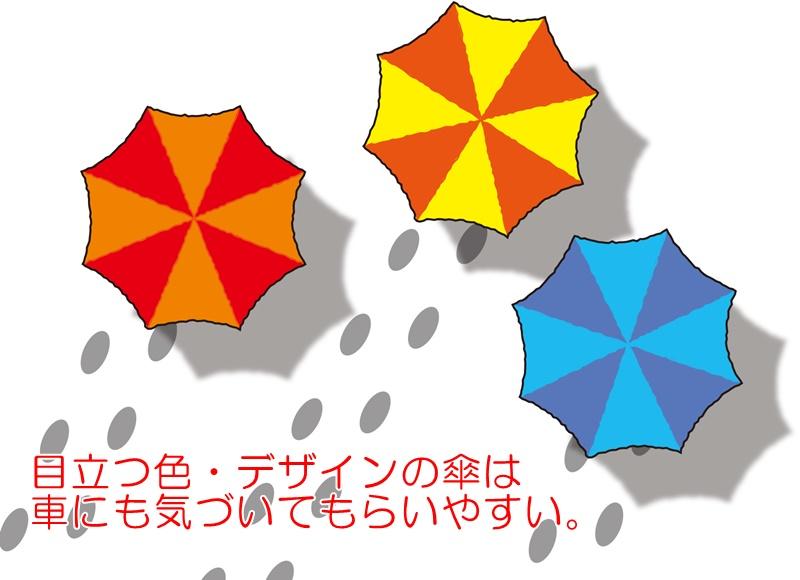 目立つ色、デザインの傘は車にも気づいてもらいやすい