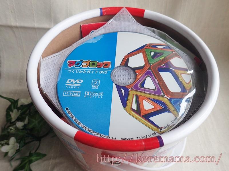 マグブロック使い方DVD