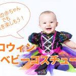 2018年版!ねんねの赤ちゃんでも仮装を楽しもう!新生児もOKのハロウィンベビーコスチューム8選