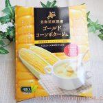 北海道産とうもろこしのゴールドコーンポタージュ。安心安全簡単でおいしいスープで親子満足。
