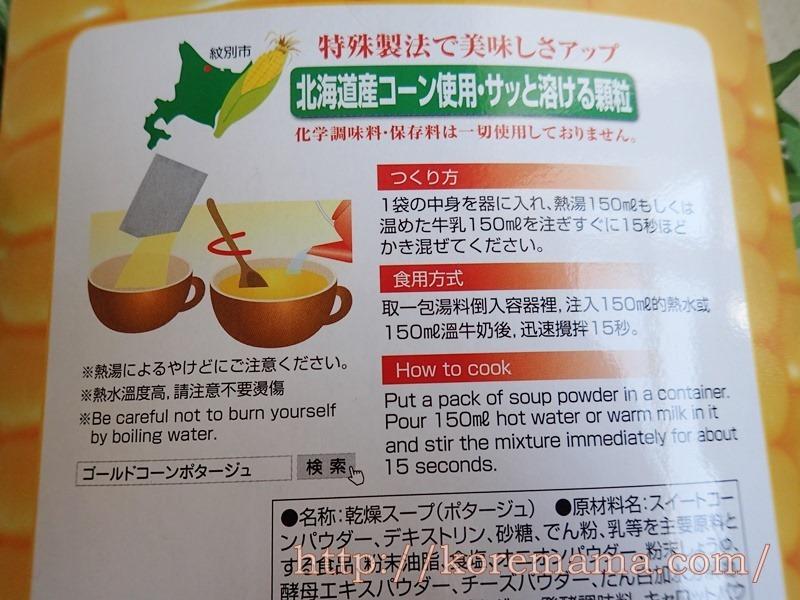 北海道産ゴールドコーンポタージュ