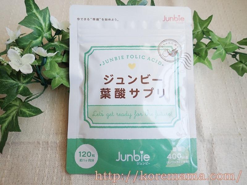 ジュンビー葉酸サプリ