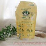 「洗濯用フィトンα」植物成分でお肌に優しく、生乾き&おしっこのニオイをスッキリ消臭