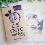 「INICコーヒー ナイトアロマ」インスタントなのに本格的な味と香りのデカフェコーヒー