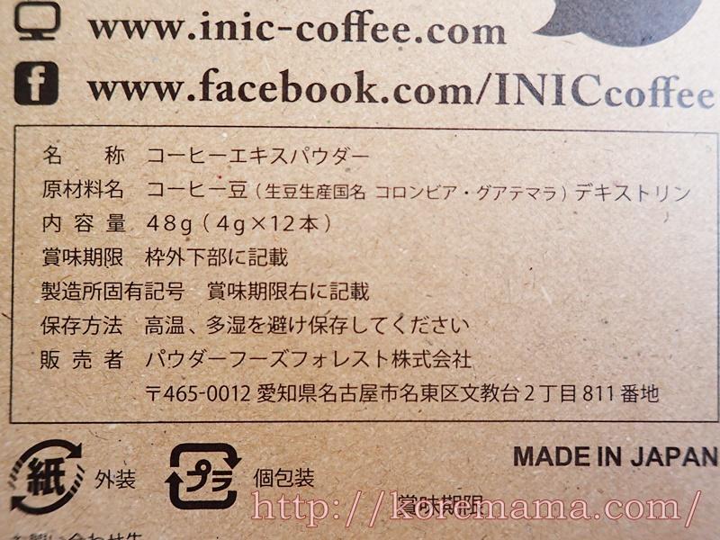 INICコーヒー ナイトアロマ