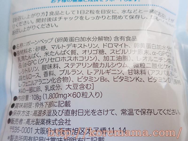 子供の成長応援サプリ【ノビルン】