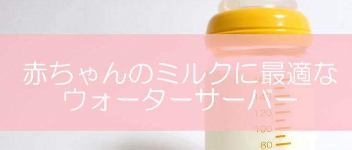 赤ちゃんのミルク調乳にオススメのウォーターサーバーの選び方とオススメランキング