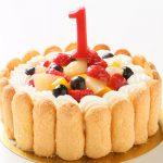 1歳のお誕生日から食べられるケーキの選び方とオススメ5選