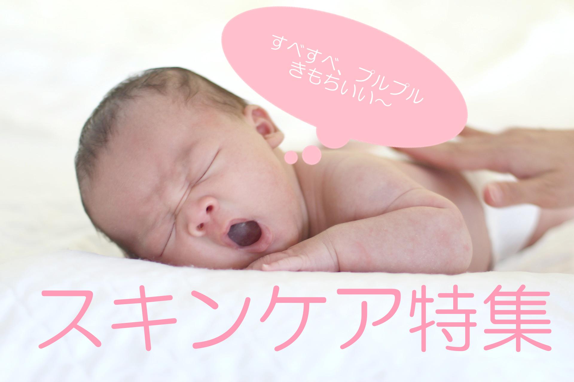 赤ちゃんにオススメのスキンケア