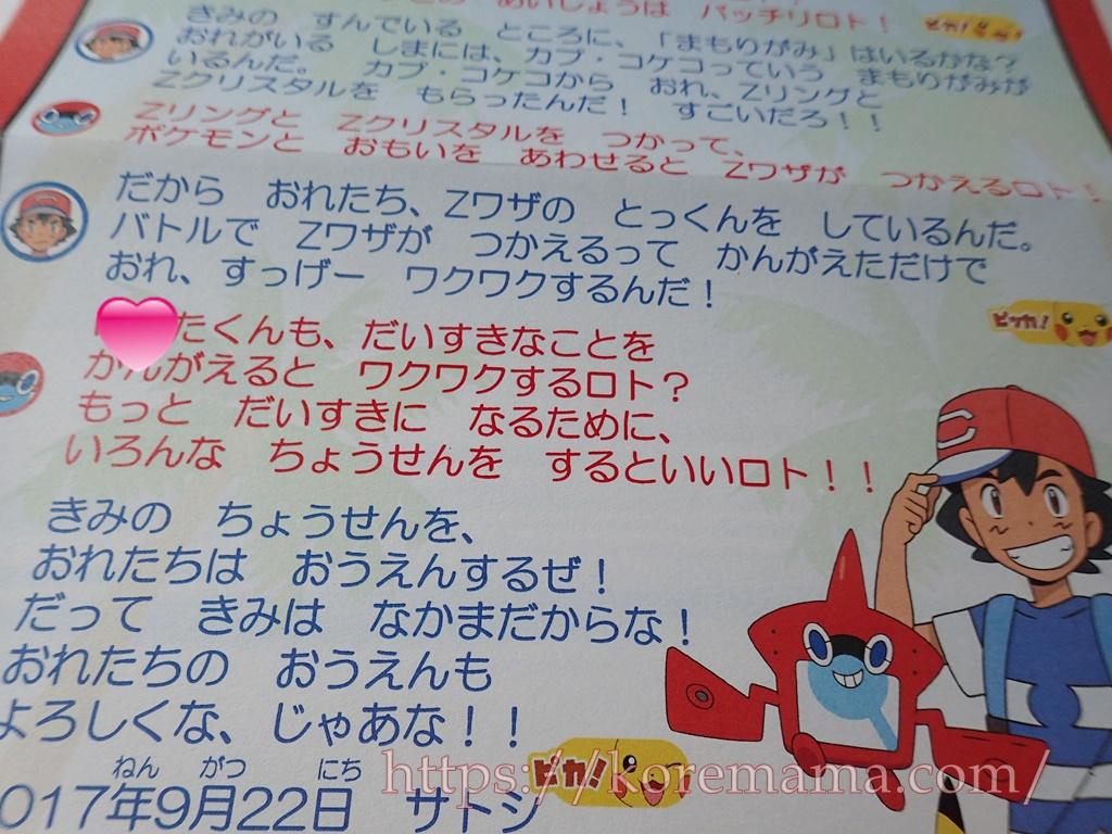キャラレター・ポケットモンスターサトシからの手紙
