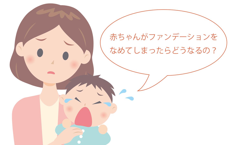 赤ちゃんがファンデーションをなめてしまったらどうなるの?