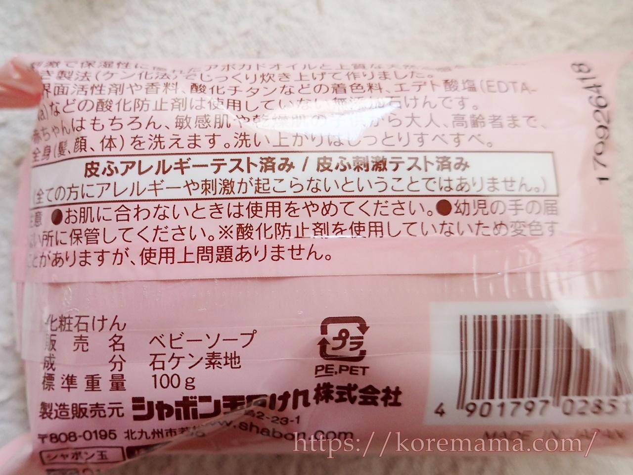 シャボン玉ベビーソープ(固形)