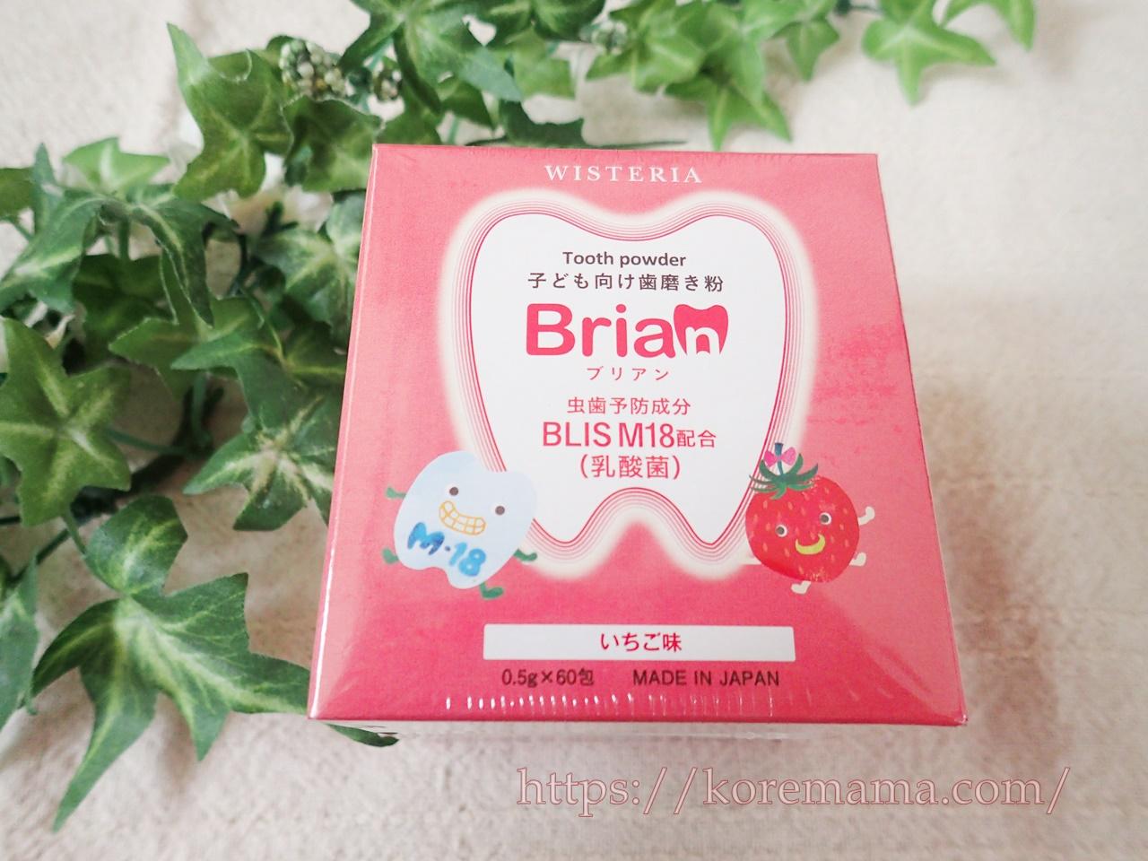 子ども用歯磨き粉「ブリアン」の口コミ
