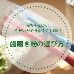 [薬剤師ママが選ぶ]赤ちゃんの歯磨き粉の選び方とランキング。うがいなしでも安心のおすすめ5選