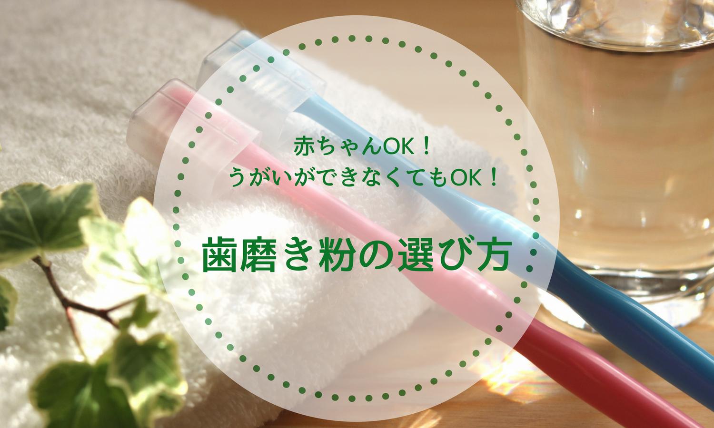 赤ちゃんにも安心!うがいなしでOKの歯磨き粉の選び方