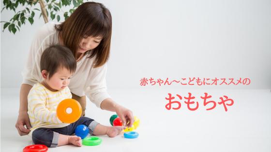 赤ちゃんからこどもにおすすめのおもちゃ