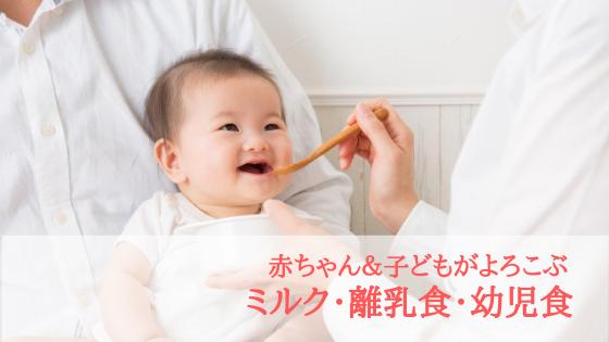 ミルク・離乳食・幼児食