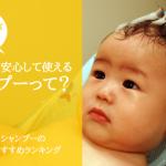 赤ちゃんに安心して使えるベビーシャンプーのおすすめランキング