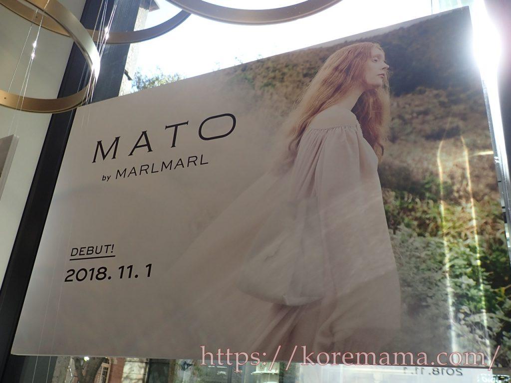 「MATO by MARLMARL」おしゃれなマザーズバッグ
