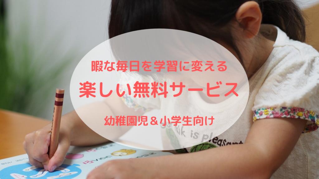 暇な毎日を学習に変える楽しい無料サービス