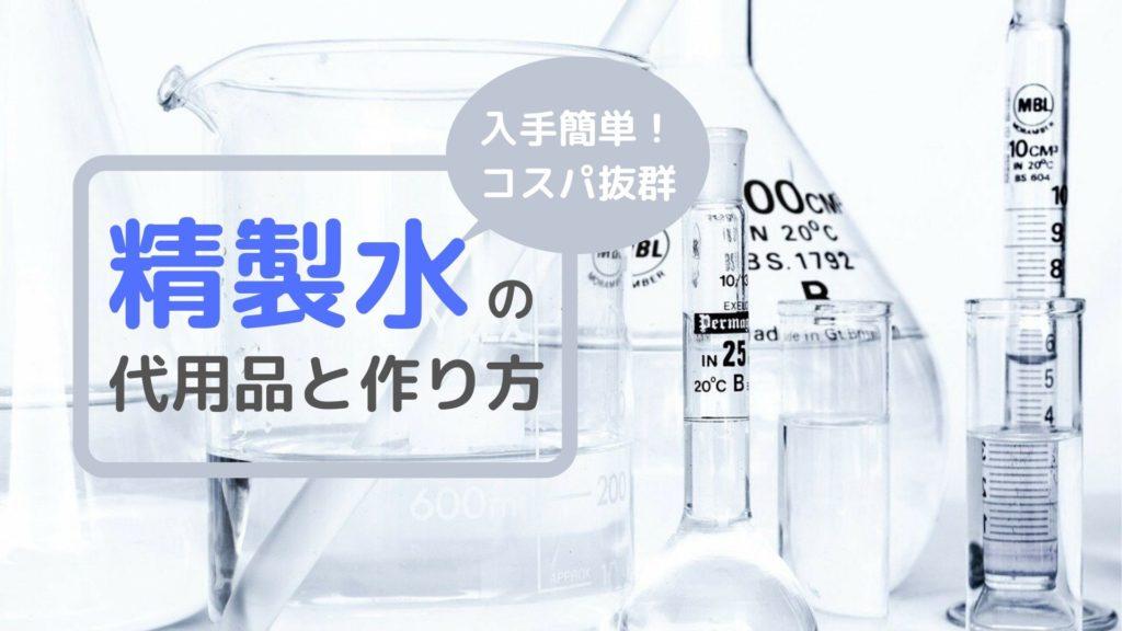 精製水の代用品と作り方
