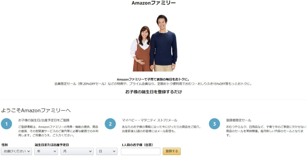 Amazonファミリー無料会員