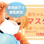 赤ちゃんのマスクは必要?いつから?嫌がるときの代用品は?