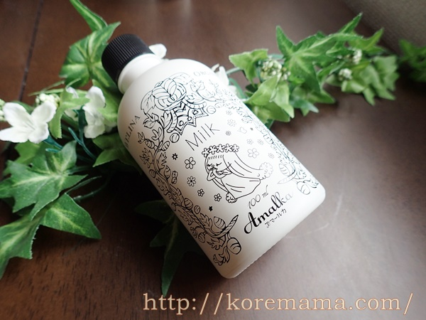 ウェリナオーガニック アマールカミルク